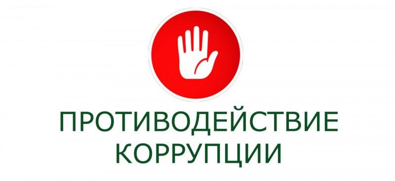 Противодействие коррупции: правовые основы. Антикоррупционные мероприятия (72 часа)