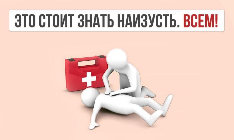 Обучение оказанию первой помощи пострадавшим на производстве