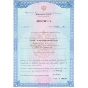 """Лицензия на образовательную деятельность Учебный центр """"Специалист"""""""