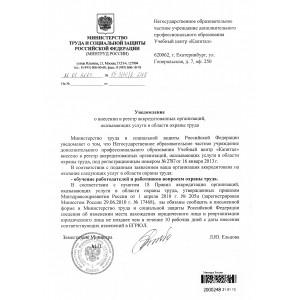 Уведомление об аккредитации по охране труда НОЧУ ДПО УЦ «Капитал»