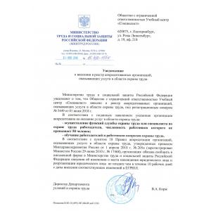 """Уведомление об аккредитации по охране труда ООО Учебный центр """"Специалист"""""""