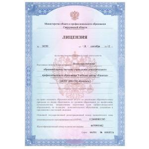 Лицензия на образовательную деятельность НОЧУ ДПО УЦ «Капитал»