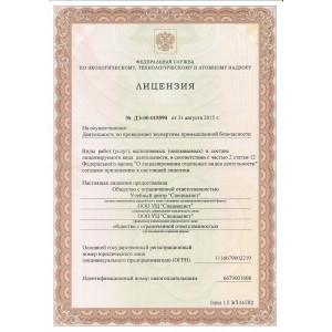 Лицензия Ростехнадзора на проведение экспертизы промышленной безопасности технических устройств