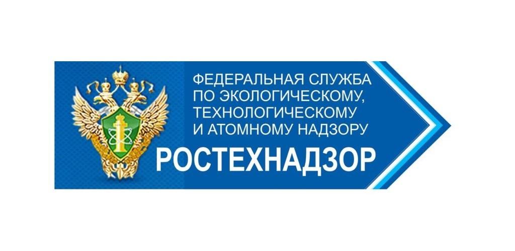 300 лет Ростехнадзору