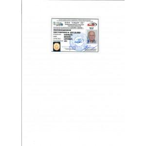 Удостоверение по Визуально-измерительному контролю