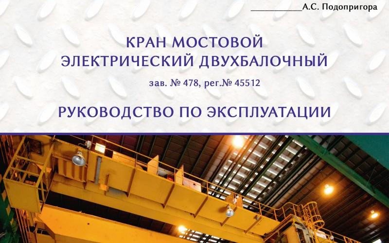 Разработка руководств по эксплуатации подъемных сооружений