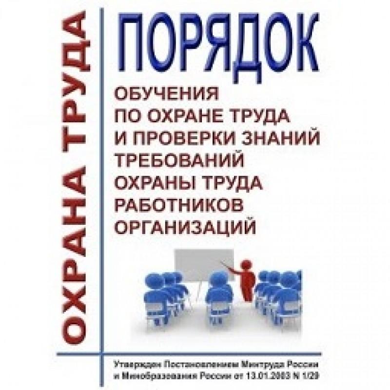Обучение по охране труда ИТР, руководителей и специалистов
